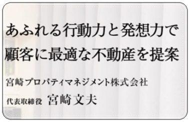 キーエンス 宮崎