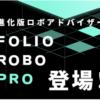 【AI投資】Folio Robo Pro はじめます