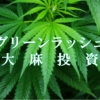 【株式投資】グリーンラッシュ(大麻投資)